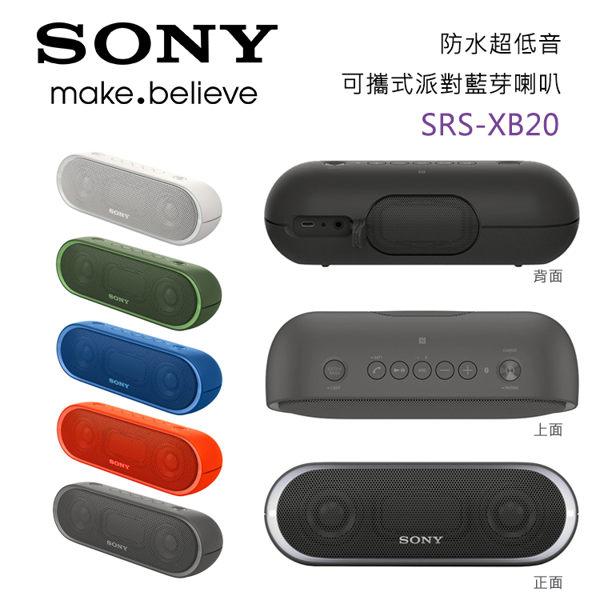 限量出清 SONY 超低音派對藍芽喇叭 SRS-XB20 白【原廠公司貨】