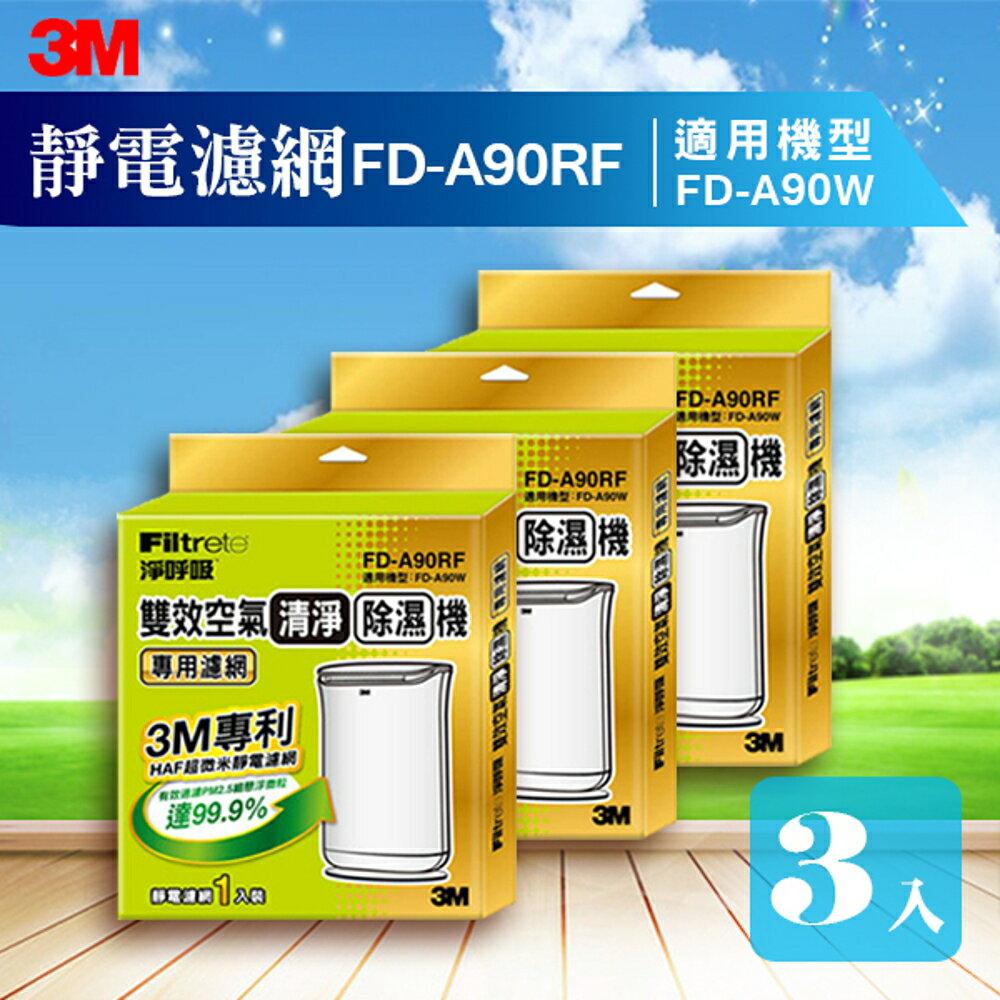 【量販三片】3M FD-A90W 雙效空氣清淨除濕機專用濾網 FD-A90RF 除溼 / 除濕 / 防蹣 / 清淨 / PM2.5 - 限時優惠好康折扣