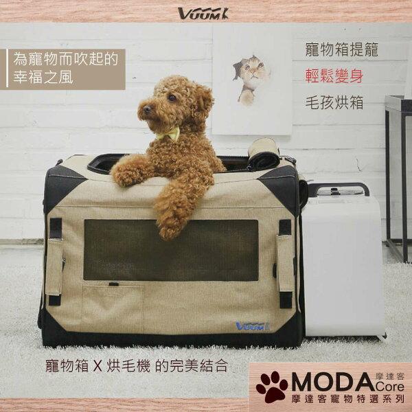 【摩達客寵物】(預購)韓國進口VUUM高級攜帶式烘毛機+可摺疊行動寵物箱籠(中型M)二合一組