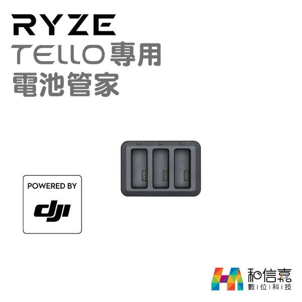 DJI×Ryze原廠配件【和信嘉】Tello專用電池管家(不含充電線)可充三顆電池睿熾特洛台灣公司貨