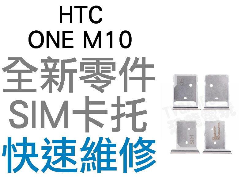 HTC ONE M10 SIM卡 卡托 卡座 卡槽 全新零件 專業維修【台中恐龍電玩】
