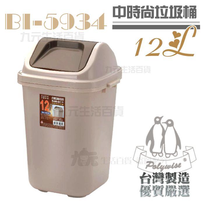 【九元 】翰庭 BI-5934 中 垃圾桶 12L 搖蓋垃圾桶 製