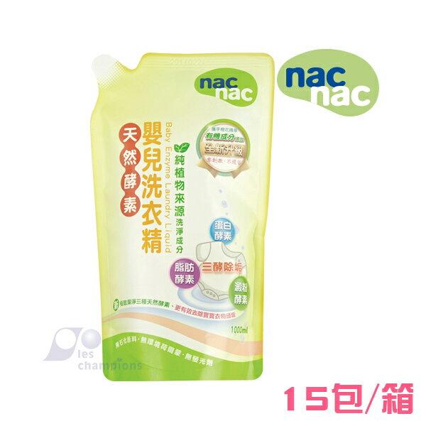 nac nac - 天然酵素洗衣精補充包 1000ml -15包/箱 0