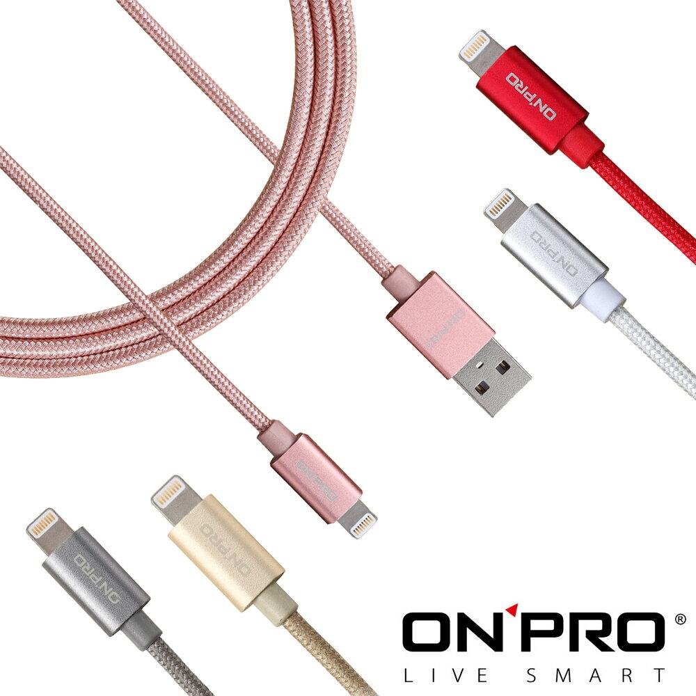 ONPRO Lightning USB 1m 1米 充電線 傳輸線 編織線 支援2A充電 (UC-MFIM1M)