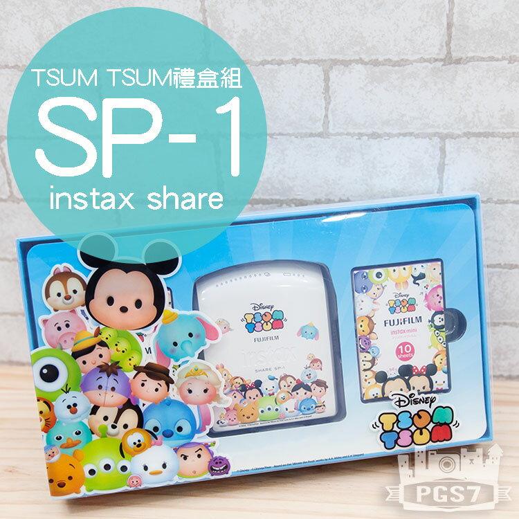 PGS7 富士 拍立得 相印機 - SHARE SP-1 底片 列印機 迪士尼 TSUM TSUM 香港 限量 禮盒【SCH5054】