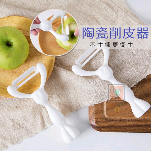 ORG《SD1420》陶瓷刀片~可站立果皮水果蔬菜削皮器削皮刀去皮器去皮刀刨刀削刀廚房用品