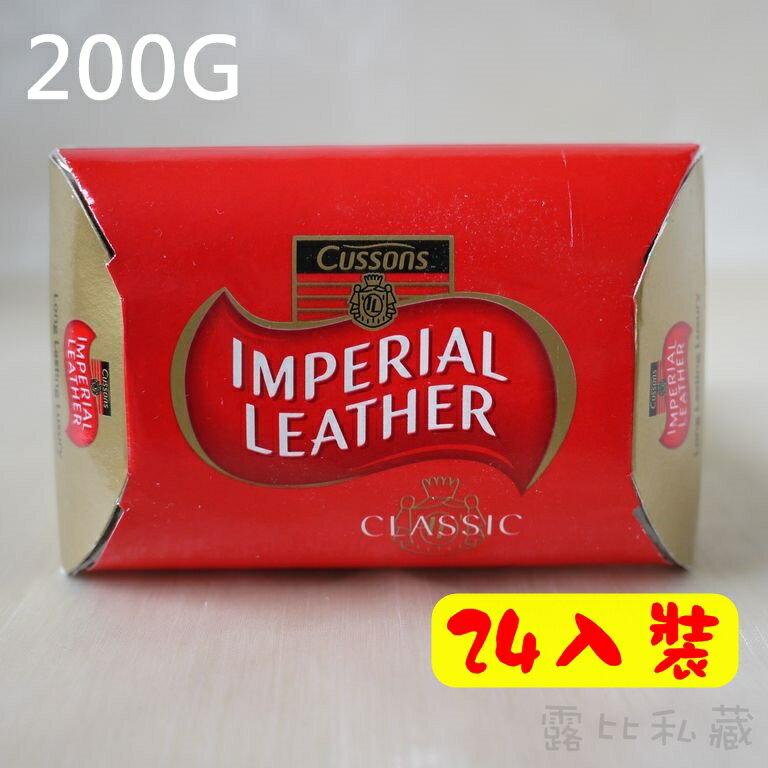 ∥露比私藏∥CUSSONS帝王皂/潤膚皂 200G (24入裝)