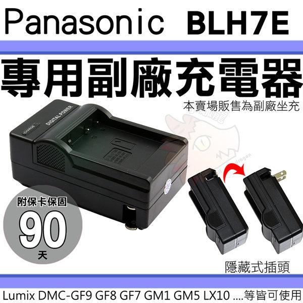 【小咖龍】 Panasonic BLH7E BLH7 副廠充電器 座充 坐充 Lumix GF9 GF8 GF7 GM5 GM1 LX10 保固90天