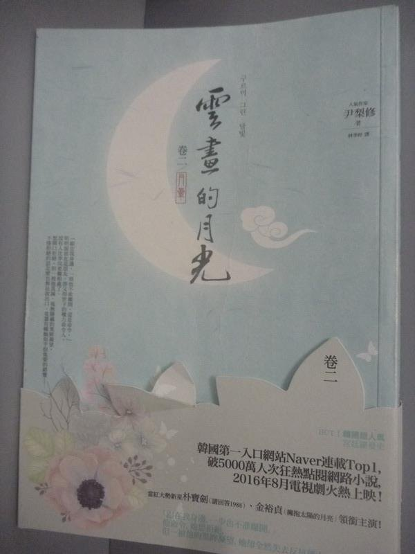 【書寶二手書T1/一般小說_ILF】雲畫的月光(卷二)月暈_尹梨修