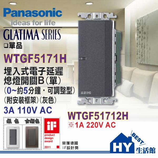 國際牌GLATIMA系列 埋入式電子延遲熄燈開關 WTGF5171H 可調整型0~5分
