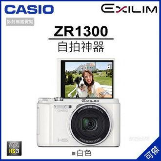 可傑 卡西歐 CASIO ZR1300 自拍神器  EX-ZR1300 掀背式螢幕 美顏自拍 水貨(平輸)32G全配