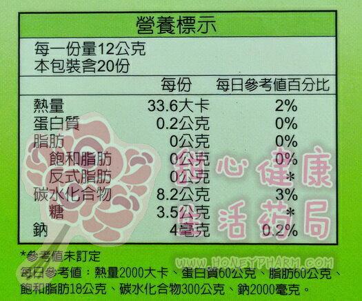 順暢蔬果酵素(20包/盒) (高纖蔬果酵素)效期2023/05