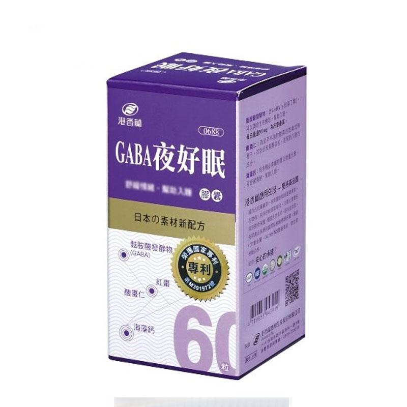 港香蘭 GABA夜好眠 60粒/盒 專品藥局【2002204】《樂天網銀結帳10%回饋》