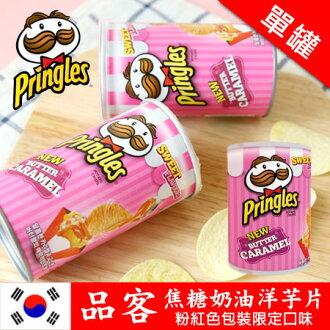 韓國粉紅限定 Pringles 品客 焦糖奶油洋芋片 53g 粉紅品客 品客洋芋片【N101432】