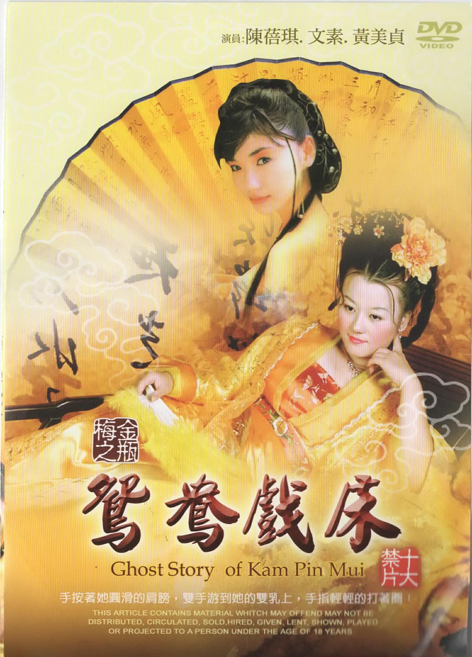 金瓶梅之鴛鴦戲床*DVD