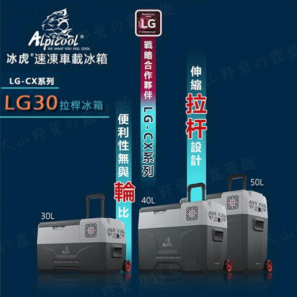 【露營趣】中和安坑公司貨享保固艾凱AlpicAirLG30拉桿冰箱30L行動冰箱車用冰箱車載冰箱壓縮機急凍-20度可參考WAECO