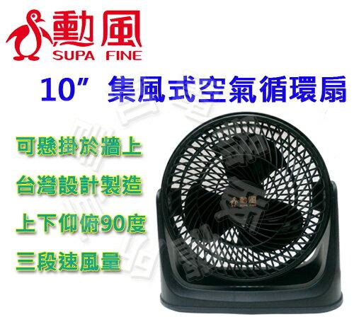 ✈皇宮電器✿勳風 10吋集風式空氣循環扇 HF-B7610 渦輪式風流 三段風量 可懸掛於牆上