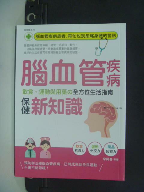 【書寶二手書T3/醫療_KGP】腦血管疾病保健新知識_李興春