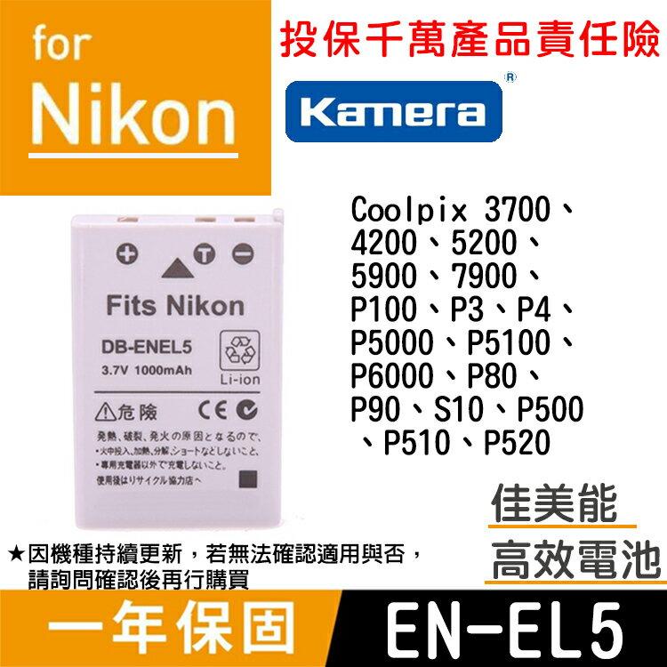 佳美能@幸運草@Nikon EN-EL5 電池 ENEL5 尼康 P500 P510 P520 3700 P90 S10