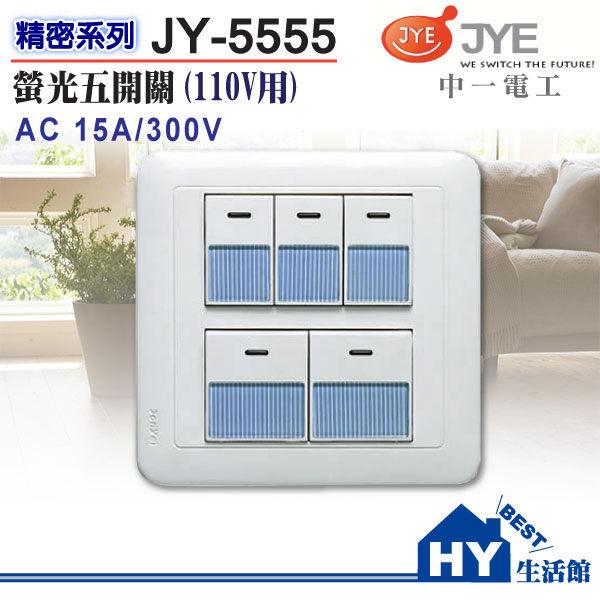 《中一電工》WIDE精密系列埋入式螢光開關面板 JY-5555 二連式五開關 (110V) 附蓋板(白) -《HY生活館》水電材料專賣店