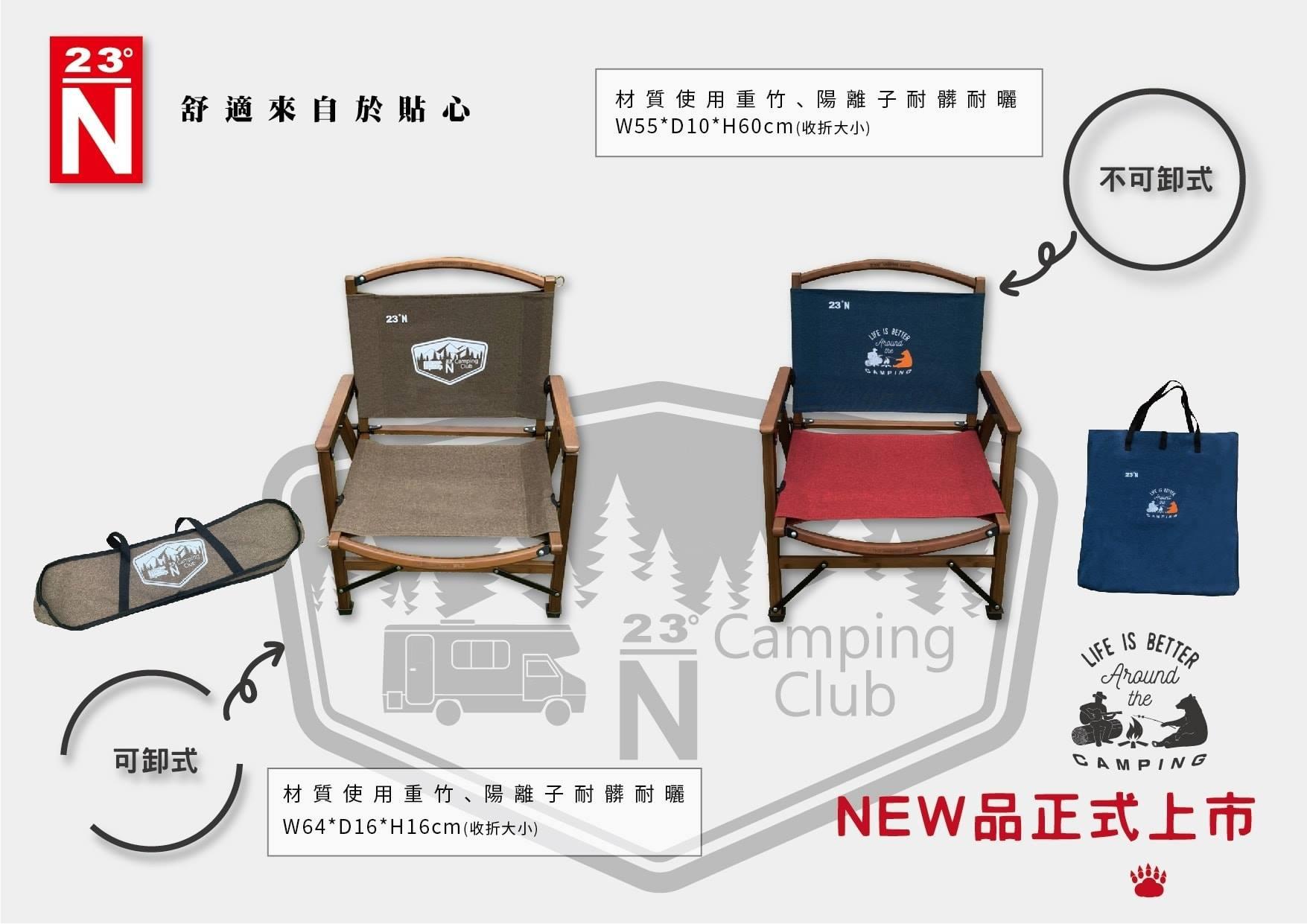 《愛露愛玩》【台灣北緯23度】 重竹椅 導演椅 露營椅 摺疊椅