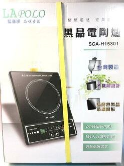 【八八八】e网购~【LAPOLO 黑晶电陶炉SCA-H15301】031485电陶炉 厨房小家电