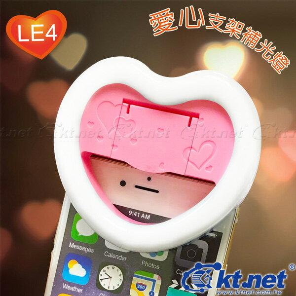 【迪特軍3C】KTNET-LE4愛心支架LED三段補光燈-紅 美顏神器/愛心型/自拍/補光燈/自拍神器