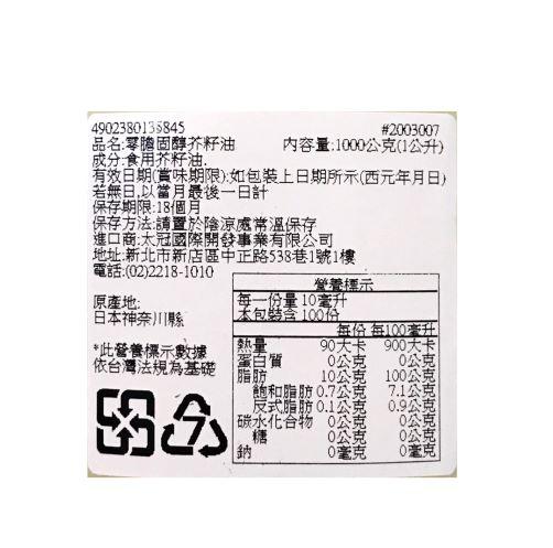 現貨 日本原裝進口 日清oillio 零膽固醇芥籽油 1000g