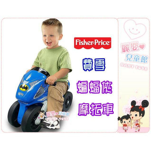 麗嬰兒童玩具館~費雪牌專櫃Fisher Price-蝙蝠俠摩托車 / 學步車.嬰幼兒乘騎玩具 1