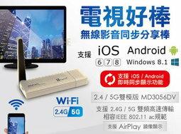 【尋寶趣】Air Stick 2.4G/5G雙模無線HDMI影音分享棒 電視棒 電視好棒 電視盒 同步 MD3056DV