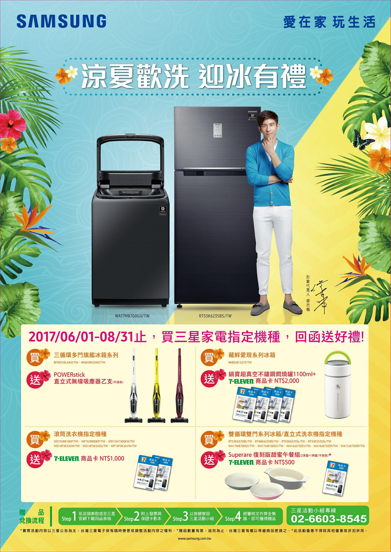 ~新上市~ SAMSUNG 三星  WA17M8100GV / TW 17公斤 智慧觸控系列 直立式洗衣機 1