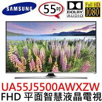 Samsung 三星到彭先生專屬賣場 Samsung 三星 55吋 LED液晶電視 UA55J5500AWXZW/ 55J5500AW/四核心