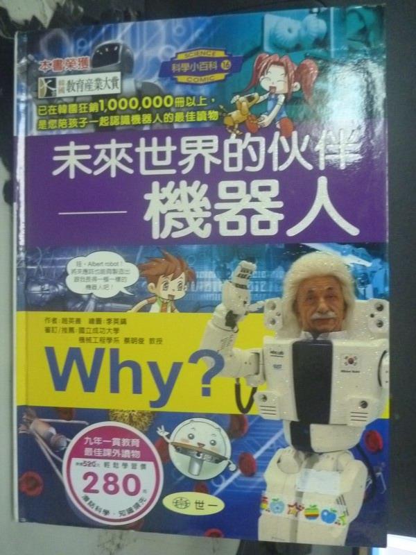 【書寶二手書T1/兒童文學_ZGY】Why?未來世界的伙伴-機器人_世一編輯部