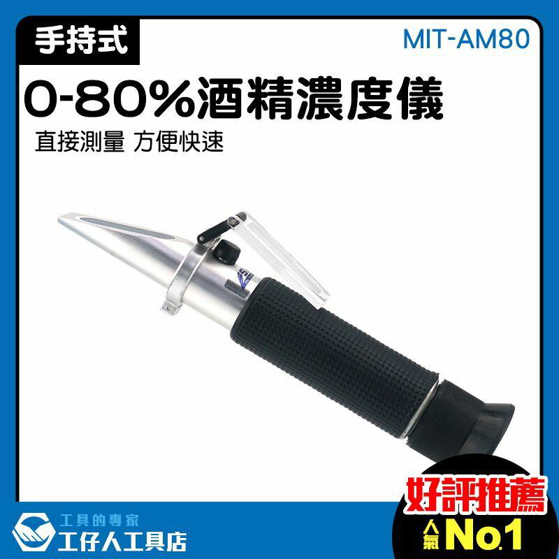 『工仔人』酒度儀 MIT-AM80 乙醇酒精濃度 白酒酒精 折光儀 酒釀製品 專業檢測儀