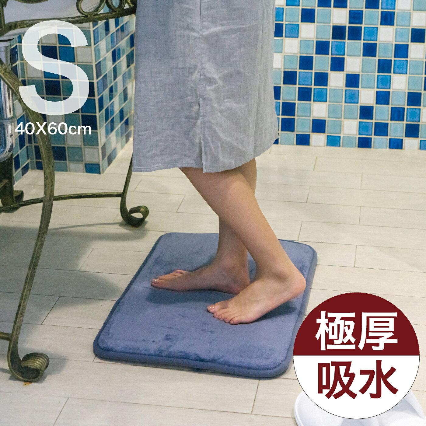TENDERCARE 衛浴門口地墊【九色】纖柔釋壓;低反發記憶棉;40X60X2CM;抗菌防滑;翔仔居家