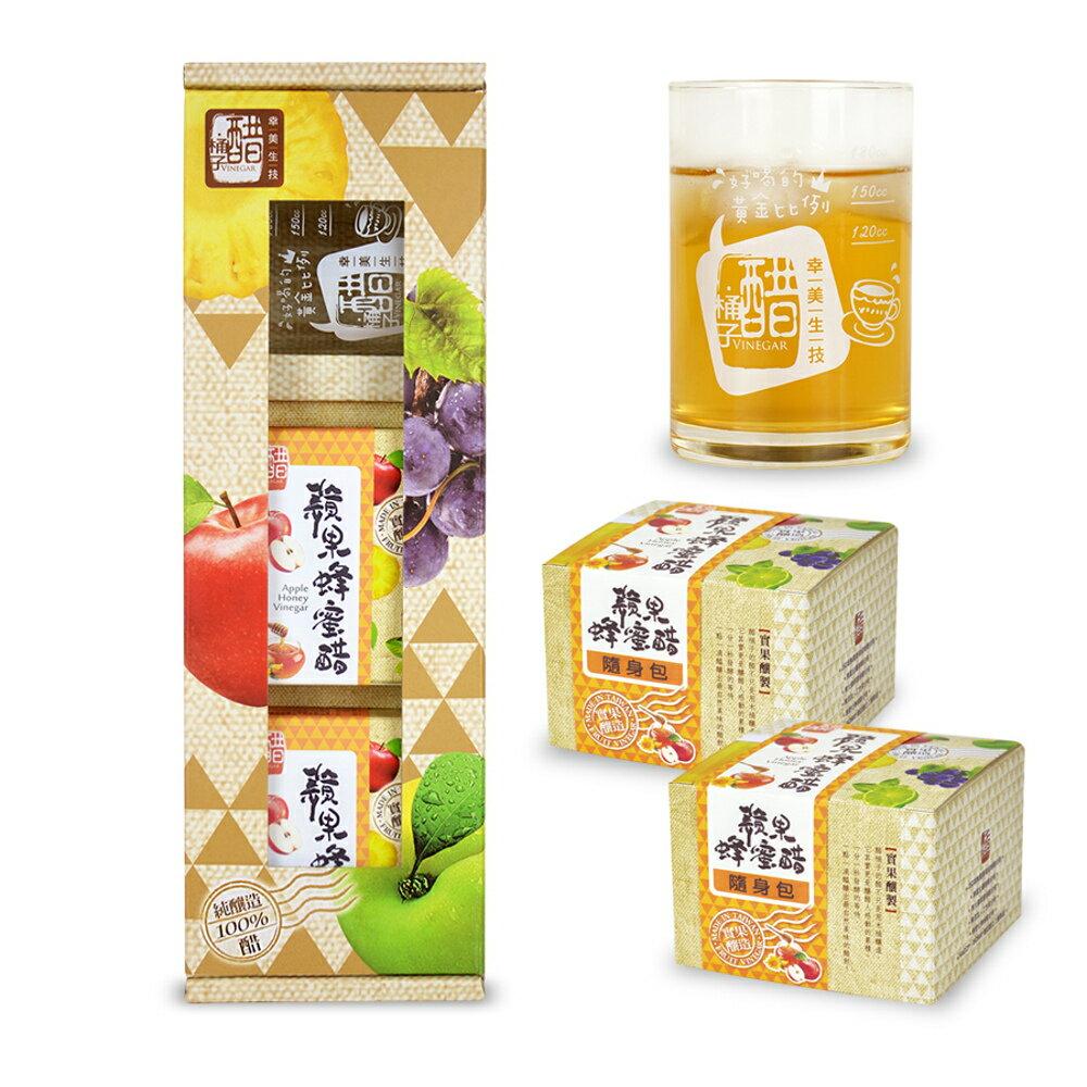【醋桶子】果醋獨享3入禮盒組 大組數免運 內含玻璃杯x1+隨身包2盒 種類可任搭 7種口味任選 6