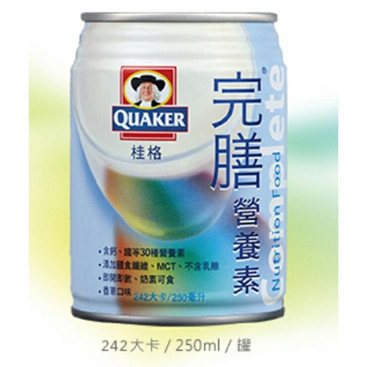 -典安-桂格系列 桂格完膳營養素 香草口味250毫升 超取最多1箱24罐