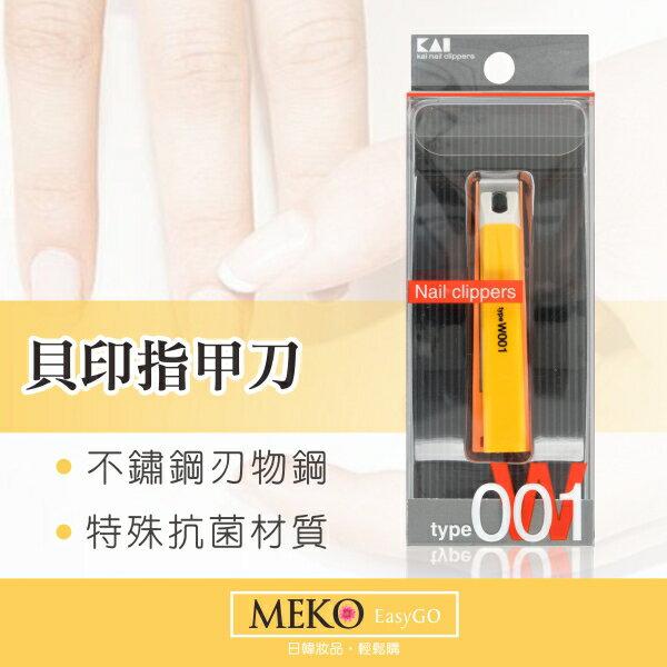 貝印 指甲刀 001  平口  橘色  KE~0109/螺旋式指甲剪