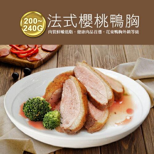 【築地一番鮮】法式櫻桃鴨胸肉1片(約200-240g/片)