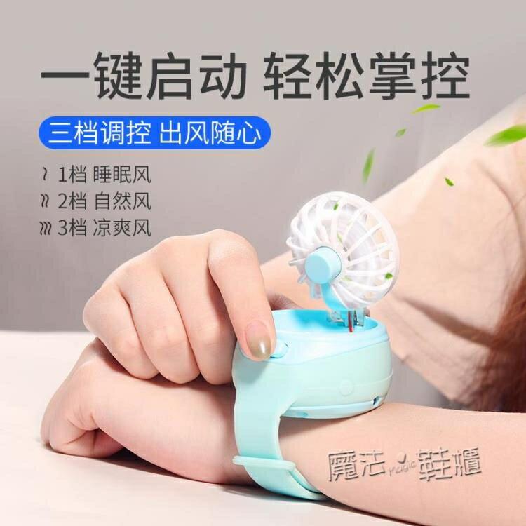 風扇 手表小風扇迷你便攜式靜音usb手腕電風扇小型學生隨身手持電扇 果果輕時尚