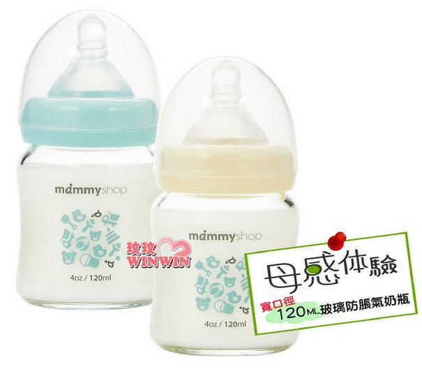 媽咪小站No.22664母感體驗 a33寬口徑玻璃防脹氣奶瓶120ML~ 附S號圓孔母感體驗防脹氣奶嘴