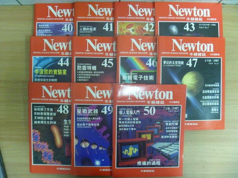 ~書寶 書T2/雜誌期刊_RGJ~牛頓_40~50期間_10本合售_疼痛的過程等