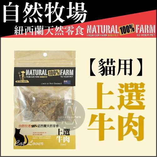 +貓狗樂園+ NATURAL FARM自然牧場【貓用。上選牛肉。65g】135元