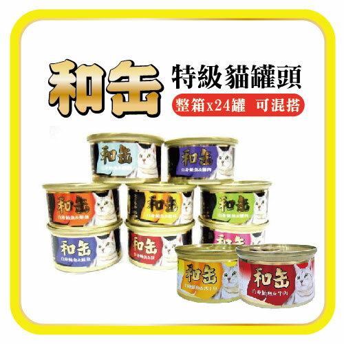 【力奇】和罐 特級貓罐頭85g-576元/箱【起士、蛋缺貨,可混搭】>可超取(C302A01-1)