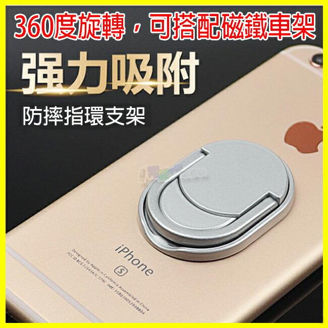 360度旋轉多功能金屬指環扣 磁鐵車架 平板支架 懶人支架 iPhone6S iPhone7 plus i6+ i6s 5S HTC 820 626 826 830 728 M10 M9/M9+ E9/E9+ A9 X9 ME Z3+ Z5P XA XZ XP Note5 Note4 Note3 S6 S7 edge plus A5 A7 E7 A8 J7 ZeNFone3 ZE550KL ZE601KL ZE552KL ZE520KL G3 G4 G5 R9S/R9 plus P9 紅米Note4