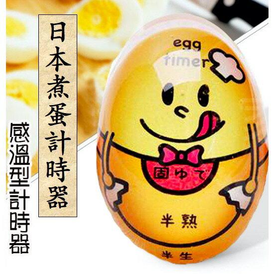 日本Egg Timer煮蛋定時 計時器 提醒器 溫泉蛋 糖心蛋 半熟全熟蛋 創意DIY廚房小工具 小幫手