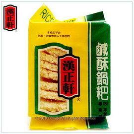 漢正軒 鹹酥鍋粑 200g