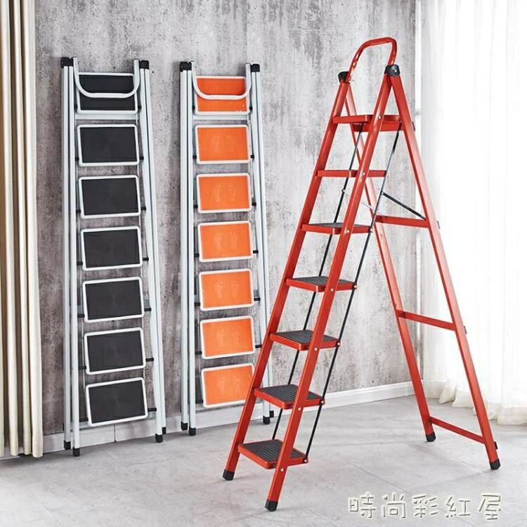 家用七步折疊梯子多功能防滑加厚人字梯閣樓伸縮室內梯子移動樓梯MBS『