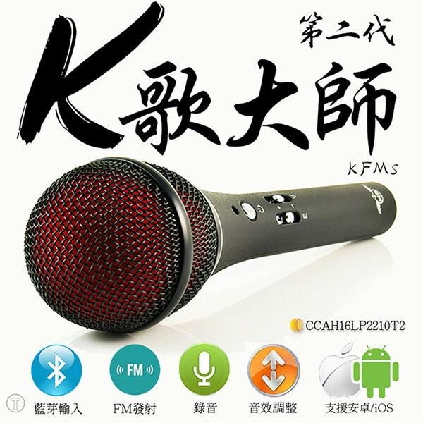 IMB KFMs K歌大師無線麥克風 (全新第二代) 5217SHOPPING