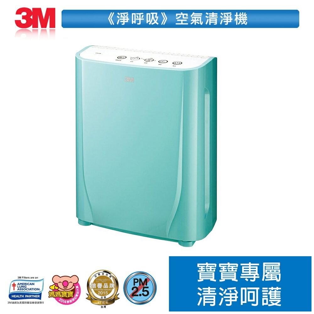 ★送濾網★3M 淨呼吸寶寶專用型空氣清淨機(馬卡龍綠) FA-B90DC GN 1